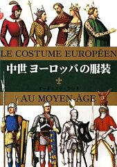 【送料無料】中世ヨーロッパの服装 [ アルベール・シャルル・オーギュスト・ラシ ]