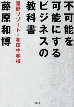 不可能を可能にするビジネスの教科書 星野リゾート×和田中学校 [ 藤原和博(著述家) ]