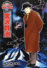 著者 門井慶喜(かどい よしのぶ)が「銀河鉄道の父」を書いたきっかけは宮沢賢治の伝記漫画