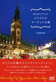 きらめくドイツ クリスマスマーケットの旅 [ 久保田 由希 ]