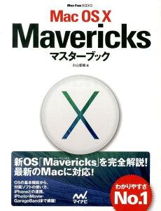 【送料無料】Mac OS 10 Mavericksマスターブック [ 小山香織 ]