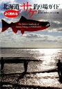 よく釣れる北海道サケ釣り場ガイド [ 週刊釣り新聞ほっかいどう編集部 ]