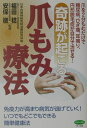 【送料無料】奇跡が起こる爪もみ療法