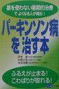 【送料無料】パーキンソン病を治す本 [ 安保徹 ]