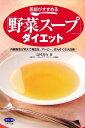 医師がすすめる「野菜スープ」ダイエット 内臓脂肪が消えて高血...
