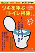【送料無料】ツキを呼ぶ「トイレ掃除」