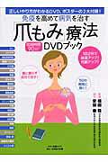 【送料無料】免疫を高めて病気を治す「爪もみ」療法DVDブック
