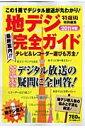 【送料無料】地デジ完全ガイド(2011年版)