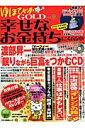 【送料無料】ゆほびかGOLD(vol.9)