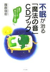 不眠が治る「魔法の音」CDブック