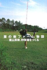 【送料無料】栗の樹ファ-ム物語 [ 栗山英樹 ]