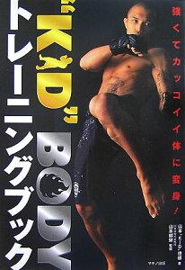 """【送料無料】""""Kid"""" bodyトレーニングブック"""