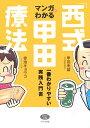 【送料無料】マンガでわかる「西式甲田療法」