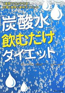 【送料無料】「炭酸水」飲むだけダイエット [ 造事務所 ]