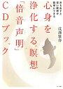 【送料無料】心身を浄化する瞑想「倍音声明」CDブック