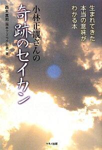 【送料無料】小林正観さんの奇跡のセイカン