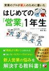 営業のプロが新人のために書いたはじめての「営業」1年生 (Asuka business & language book) [ 野部剛 ]