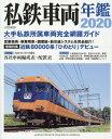 私鉄車両年鑑(2020) 特集:近鉄80000系「ひのとり」デビュー (イカロスMOOK)