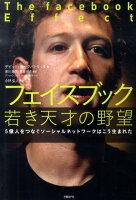 フェイスブック若き天才の野望の詳細を見る