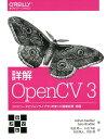 詳解 OpenCV3 コンピュータビジョンライブラリを使った画像処理・認識ー [ Gary Bradski ]