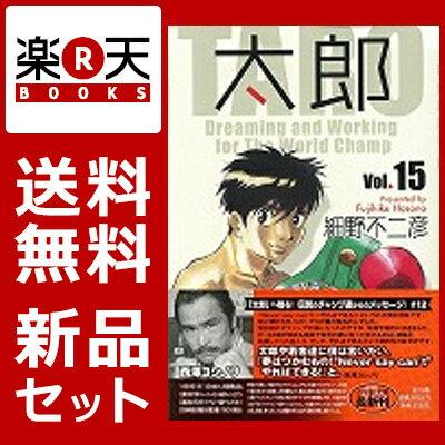 太郎(漫画文庫) 1-15巻セット [ 細野不二彦 ]