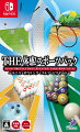 THE 体感!スポーツパック 〜テニス・ボウリング・ゴルフ・ビリヤード〜の画像