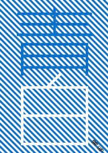 【楽天ブックスならいつでも送料無料】シナリオ登竜門2001::青と白で水色 [ 宮崎あおい ]