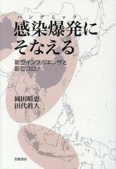 「感染爆発にそなえる 新型インフルエンザと新型コロナ」岡田晴恵, 田代眞人