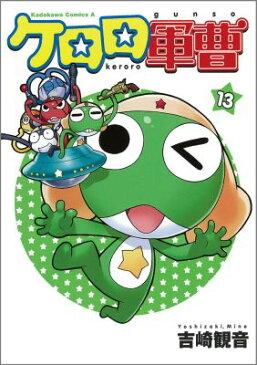 ケロロ軍曹(13) (角川コミックス・エース) [ 吉崎観音 ]