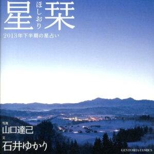【送料無料】星栞(2013年下半期の星占い) [ 石井ゆかり ]