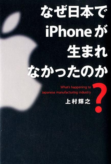 「なぜ日本でiPhoneが生まれなかったのか?」の表紙