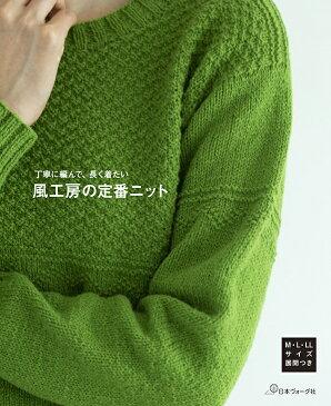 風工房の定番ニット 丁寧に編んで、長く着たい [ 風工房 ]