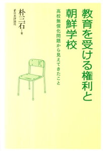 【送料無料】教育を受ける権利と朝鮮学校 [ 朴三石 ]