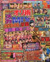 ぱちんこオリ術メガMIX(vol.32)