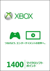【送料無料】Xbox LIVE 1400マイクロソフトポイント