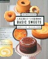 1DAY SWEETS SELECTION人気定番スイーツの基礎BOOK