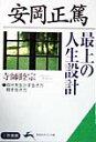 【送料無料】安岡正篤最上の人生設計 [ 寺師睦宗 ]