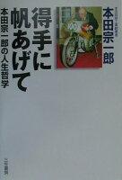 『得手に帆あげて 本田宗一郎の人生哲学』の画像