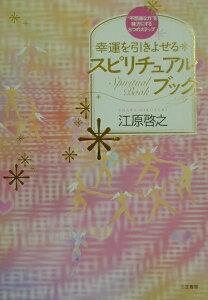 【送料無料】幸運を引きよせるスピリチュアル・ブック愛蔵版 [ 江原啓之 ]