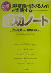 「非常識に儲ける人々」が実践する図解成功ノート