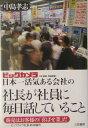 ビックカメラ日本一活気ある会社の社長が社員に毎日話していること