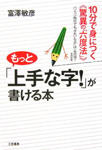 【送料無料】もっと「上手な字!」が書ける本
