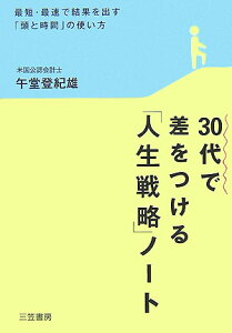 【送料無料】30代で差をつける「人生戦略」ノ-ト