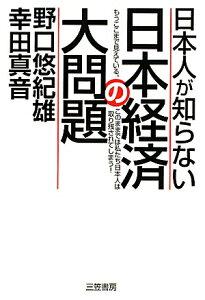 【送料無料】日本人が知らない日本経済の大問題