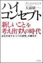 【送料無料】ハイ・コンセプト「新しいこと」を考え出す人の時代 [ ダニエル・H.ピンク ]