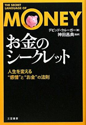 【送料無料】「お金」のシークレット