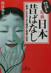 大人もぞっとする原典『日本昔ばなし』 [ 由良弥生 ]