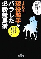 【送料無料】JRA現役騎手がバラした必勝競馬術 [ 渾一成 ]