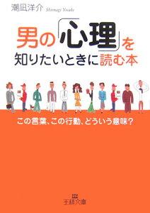 【送料無料】男の「心理」を知りたいときに読む本