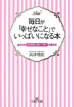 「毎日が『幸せなこと』でいっぱいになる本」の表紙